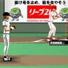 Baseballteam Spelletjes