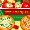 игры Pizza Restaurant